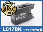 LC17BK XXL(ブラック特大容量) ブラザー[brother]互換インクカートリッジ