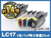 LC17-4PK 2PSET XXL(4色パック特大容量2セット)ブラザー[brother]互換インクカートリッジ