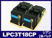 LPC3T18CP(シアン2本パック)エプソン[EPSON]リサイクルトナーカートリッジ