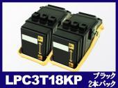 LPC3T18KP(ブラック2本パック)エプソン[EPSON]リサイクルトナーカートリッジ