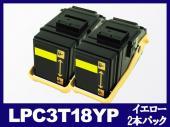 LPC3T18YP(イエロー2本パック)エプソン[EPSON]リサイクルトナーカートリッジ
