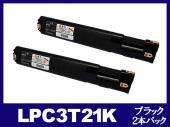LPC3T21KP(ブラック2本パック)エプソン[EPSON]リサイクルトナーカートリッジ