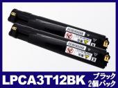 LPCA3T12KP(ブラック2個パック)エプソン[EPSON]リサイクルトナーカートリッジ