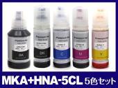 MKA+HNA-5CL(5色セット)エプソン[EPSON]互換インクボトル
