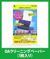 OAクリーニングペーパー 1枚(A4サイズ) クリーニングシート紙