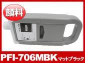 PFI-706MBK(顔料マットブラック)/キャノン [Canon]大判互換インクカートリッジ