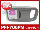 PFI-706PM(顔料フォトマゼンタ)/キャノン [Canon]大判互換インクカートリッジ