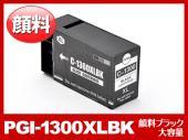 PGI-1300XLBK(顔料ブラック 大容量)キヤノン[Canon]互換インクカートリッジ