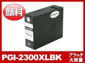 PGI-2300XLBK(顔料ブラック大容量)キヤノン[Canon]互換インクカートリッジ