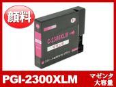 PGI-2300XLM(顔料マゼンタ大容量)キヤノン[Canon]互換インクカートリッジ