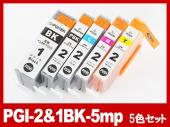 PGI-2&PGI-1BK(5色マルチパック)キヤノン[Canon]互換インクカートリッジ