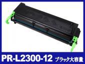 PR-L2300-12(ブラック大容量)NECリサイクルトナーカートリッジ