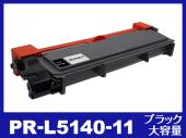 PR-L5140-11(ブラック大容量)NEC互換トナーカートリッジ