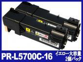 PR-L5700C-16(イエロー大容量2個パック)NECリサイクルトナーカートリッジ