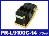 PR-L9100C-14(ブラック)NECリサイクルトナーカートリッジ