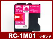 RC-1M01(顔料マゼンタ)リコー[RICOH]リサイクルインクカートリッジ