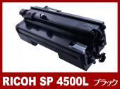 RICOH SP トナー 4500L(ブラック)リコー[Ricoh]リサイクルトナーカートリッジ