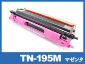 TN-195M (マゼンタ大容量) ブラザー[Brother]互換トナーカートリッジ