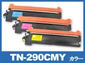 TN-290CMY (カラー3色入りパック) ブラザー[Brother]互換トナーカートリッジ