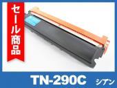 TN-290C (シアン) ブラザー[Brother]互換トナーカートリッジ