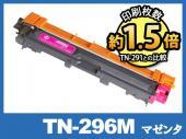 TN-296M(マゼンタ大容量)ブラザー[Brother]互換トナーカートリッジ