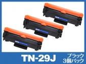 TN-29J(ブラック3個パック) ブラザー[Brother]互換トナーカートリッジ