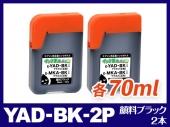YAD-BK-2P (顔料ブラック2本) エプソン[EPSON] 互換インクボトル140ml