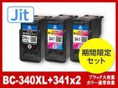 【JIT製】BC-340XL+BC-341(ブラック大容量+カラー2個)/キヤノン[Canon]リサイクルインクカートリッジ