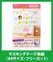 マスキングテープ用紙 (A4サイズ・フリーカット)