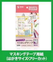 マスキングテープ用紙(はがきサイズ・フリーカット)