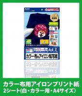 インクジェット カラー布用アイロンプリント紙 2シート(白・カラー用・A4サイズ)