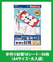 インクジェット 手作り封筒 10シート・30枚(A4サイズ・大入袋)