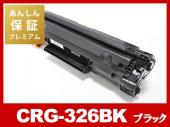 【あんしん保証プレミアム付】CRG-326(ブラック)キヤノン[Canon]互換トナーカートリッジ