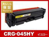 【あんしん保証プレミアム付】CRG-045HY(大容量イエロー)キヤノン[Canon]互換トナーカートリッジ