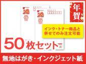 無地はがき・年賀状【50枚セット】インクジェット紙