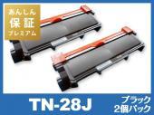 【あんしん保証プレミアム付】TN-28J(ブラック2個パック) ブラザー[Brother]互換トナーカートリッジ