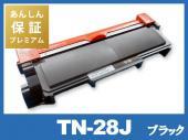 【あんしん保証プレミアム付】TN-28J(ブラック)ブラザー[Brother]互換トナーカートリッジ