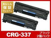 【あんしん保証プレミアム付】CRG-337(ブラック2個パック)キヤノン[Canon]高品質互換トナーカートリッジ