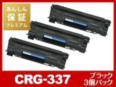 【あんしん保証プレミアム付】CRG-337(ブラック3個パック)キヤノン[Canon]互換トナーカートリッジ