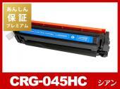 【あんしん保証プレミアム付】CRG-045HCYN(大容量シアン)キヤノン[Canon]互換トナーカートリッジ