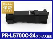 【あんしん保証プレミアム付】PR-L5700C-24(ブラック大容量3K)NEC互換トナーカートリッジ