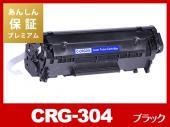 【あんしん保証プレミアム付】CRG-304(ブラック)キヤノン[Canon]互換トナーカートリッジ