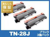 【あんしん保証プレミアム付】TN-28J(ブラック3個パック) ブラザー[Brother]高品質互換トナーカートリッジ