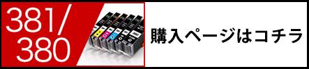 BCI-381+380購入ページ