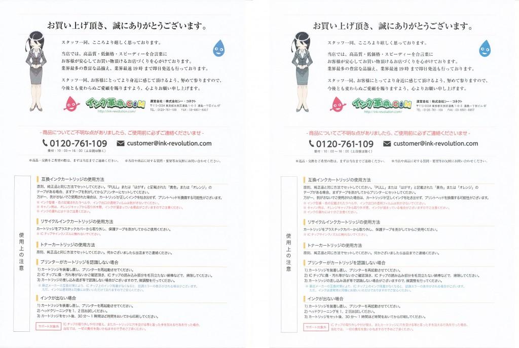 純正インクと互換インクの文書比較