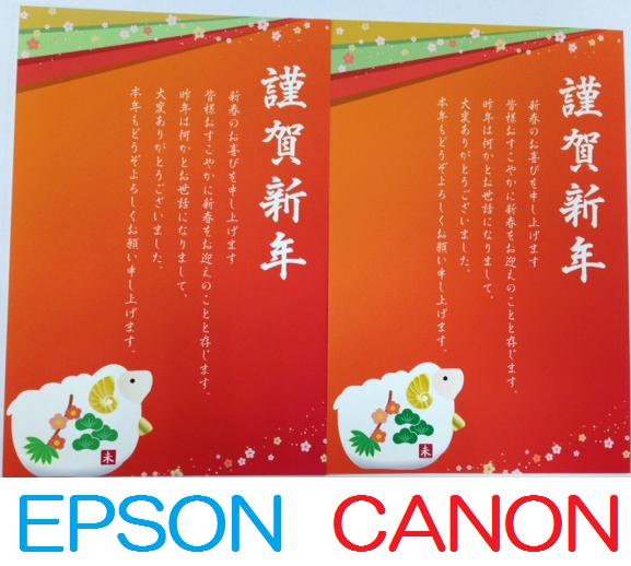 __ EPSONorCANON5
