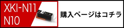XKI-N11+N10カテゴリページ