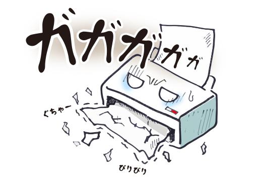 異音を立てながら紙を吐き出し始めたら寿命の可能性が。