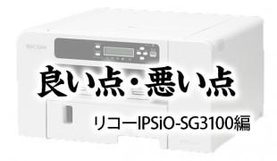 ipsio-sg3100-