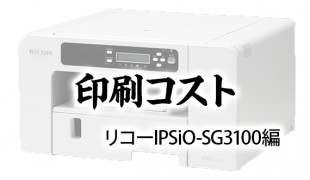 ipsio-sg3100-6
